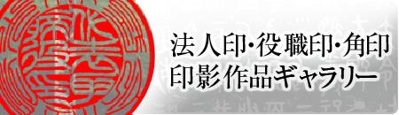 法人印・役職印・角印・落款の印面ギャラリー